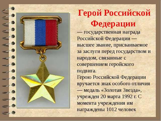— государственная награда Российской Федерации — высшее звание, присваиваемое...