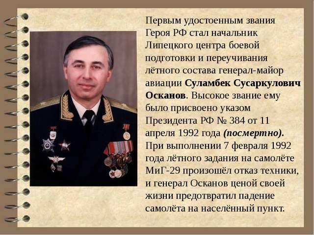 Первым удостоенным звания Героя РФ стал начальник Липецкого центра боевой под...