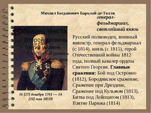 Михаил Богданович Барклай-де-Толли 16 [27] декабря 1761 — 14 [26] мая 18518 г...