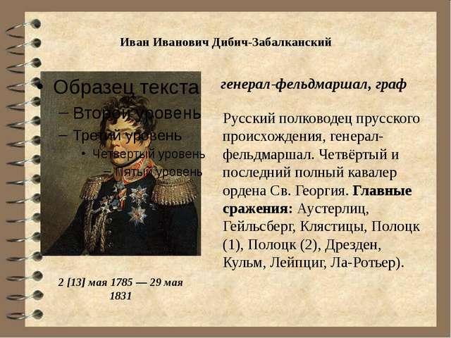 Иван Иванович Дибич-Забалканский Русский полководец прусского происхождения,...