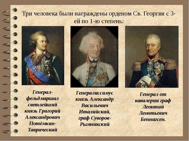 Три человека были награждены орденом Св. Георгия с 3-ей по 1-ю степень: Генер...
