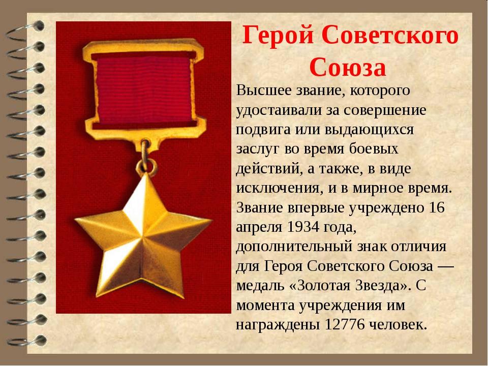 Высшее звание, которого удостаивали за совершение подвига или выдающихся засл...