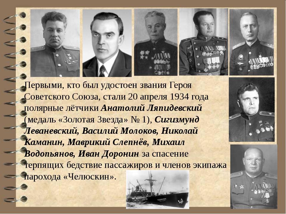 Первыми, кто был удостоен звания Героя Советского Союза, стали 20 апреля 1934...