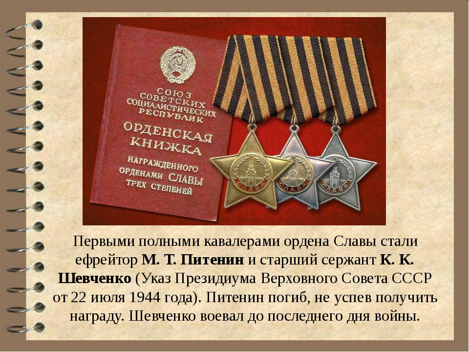Первыми полными кавалерами ордена Славы стали ефрейтор М. Т. Питенин и старши...