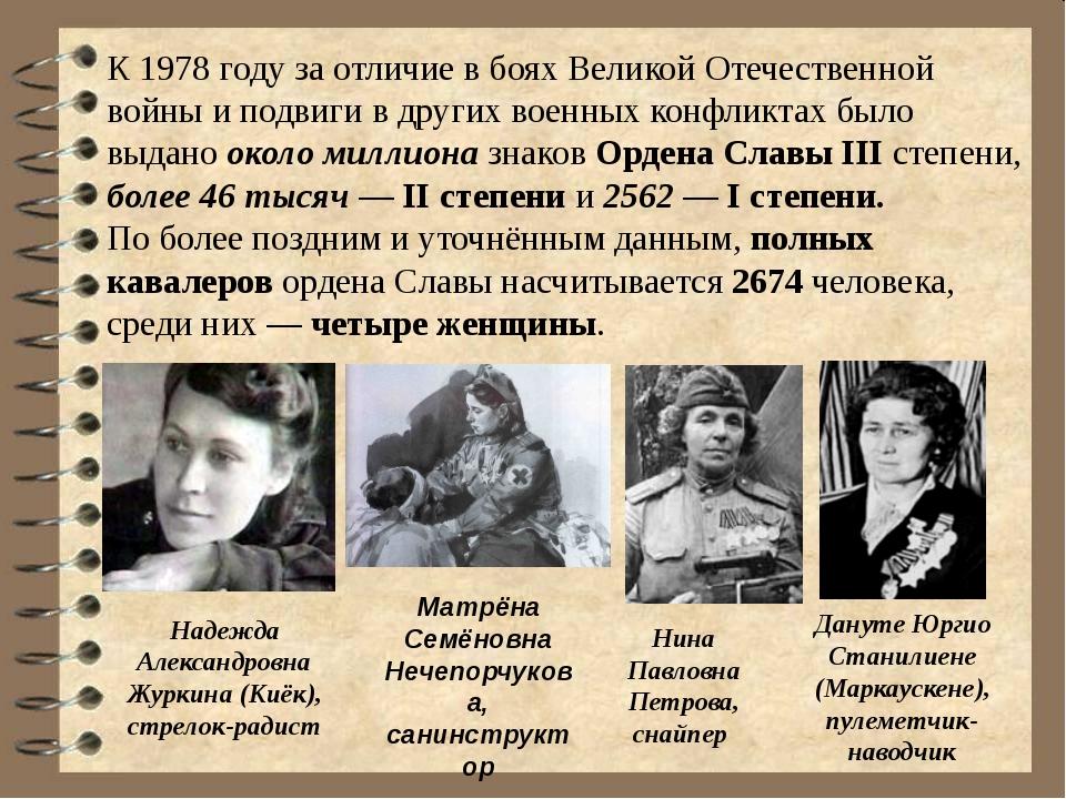 К 1978 году за отличие в боях Великой Отечественной войны и подвиги в других...