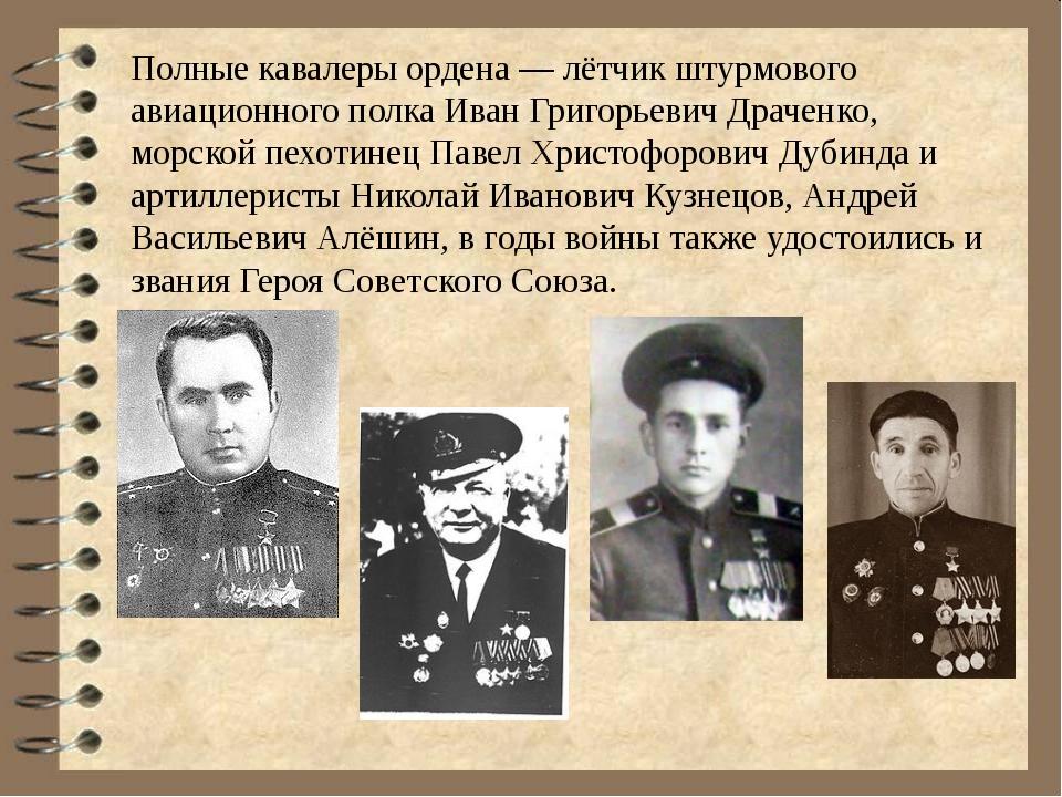 Полные кавалеры ордена — лётчик штурмового авиационного полка Иван Григорьеви...