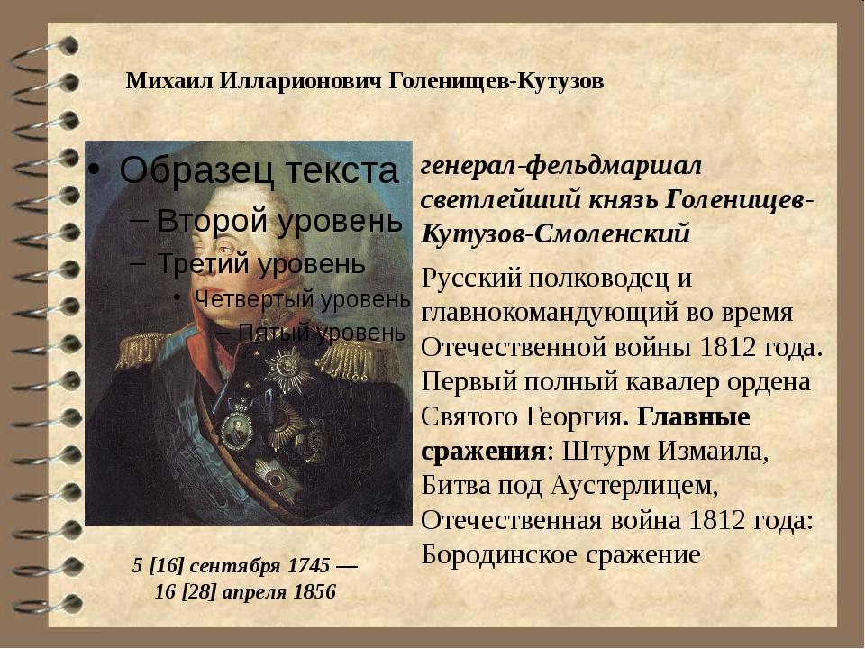 Михаил Илларионович Голенищев-Кутузов Русский полководец и главнокомандующий...