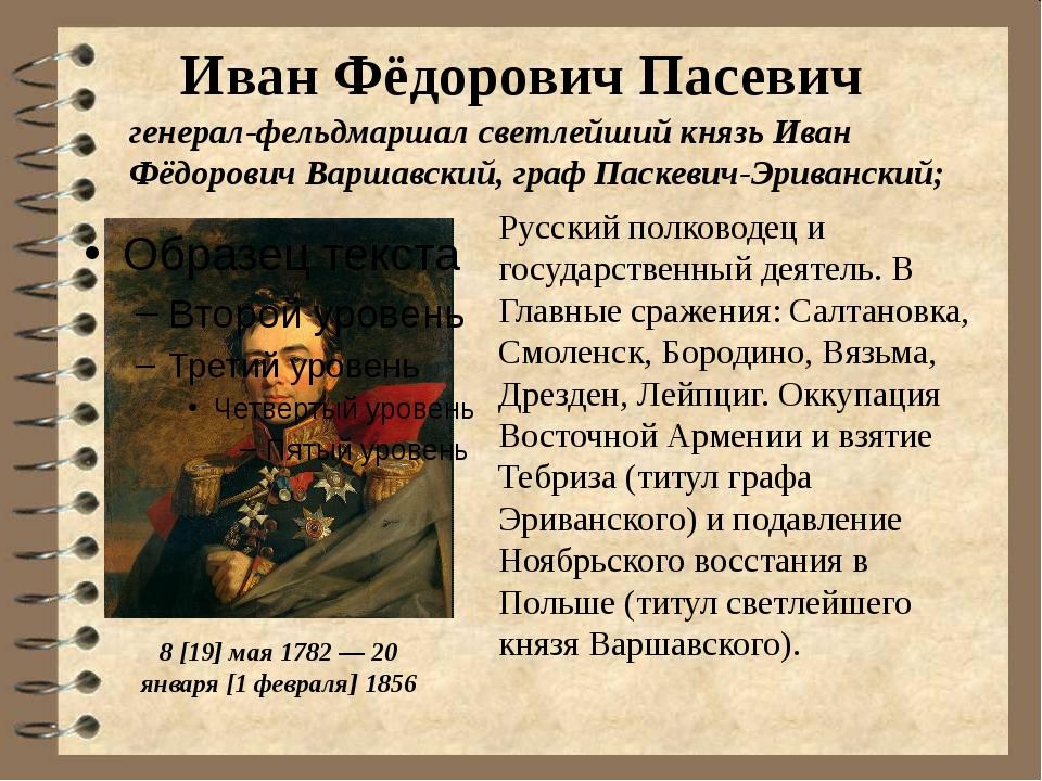 Иван Фёдорович Пасевич Русский полководец и государственный деятель. В Главны...