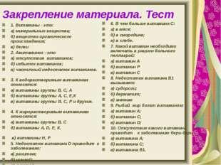 Закрепление материала. Тест 1. Витамины - это: а) минеральные вещества; б) в