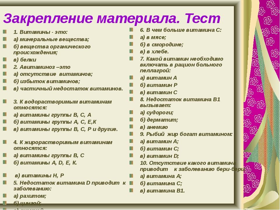 Закрепление материала. Тест 1. Витамины - это: а) минеральные вещества; б) в...