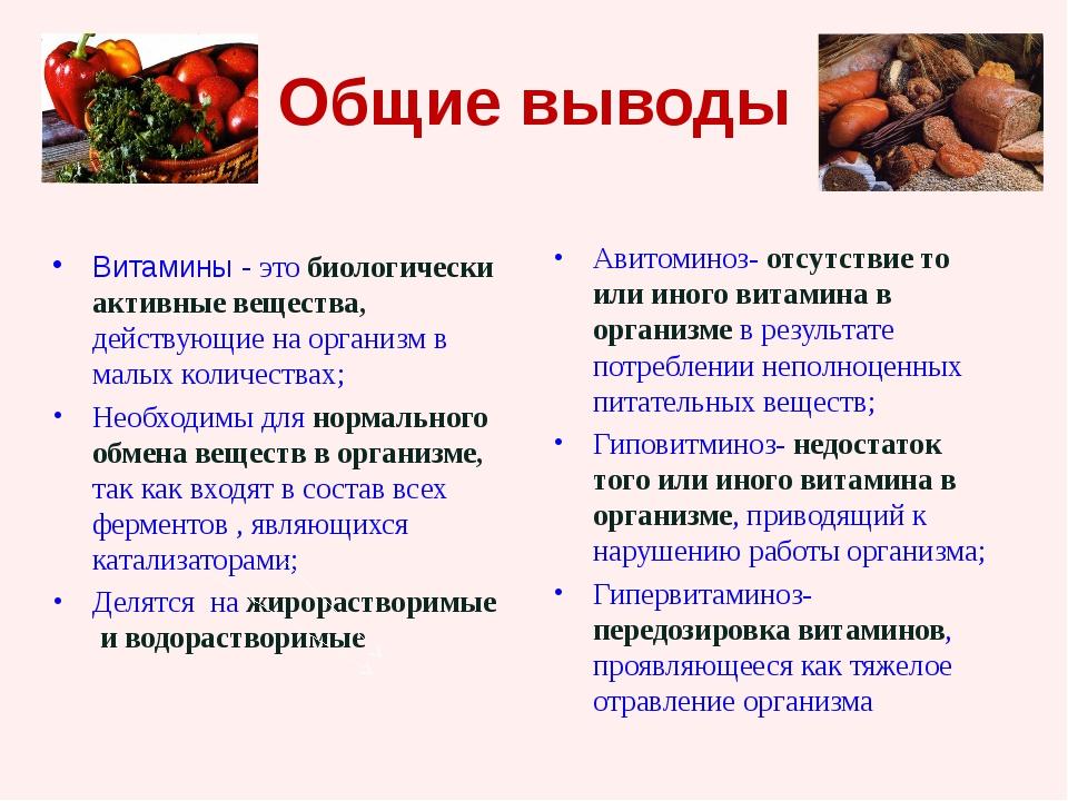 Общие выводы Витамины - это биологически активные вещества, действующие на ор...