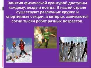 Занятия физической культурой доступны каждому, везде и всегда. В нашей стране