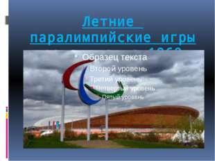 Летние паралимпийские игры проводятся с 1960,
