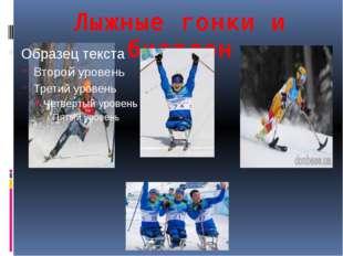 Лыжные гонки и биатлон