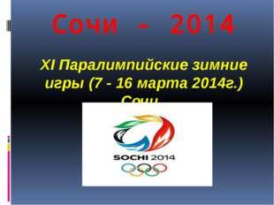 Сочи - 2014 XI Паралимпийские зимние игры (7 - 16 марта 2014г.) Сочи.
