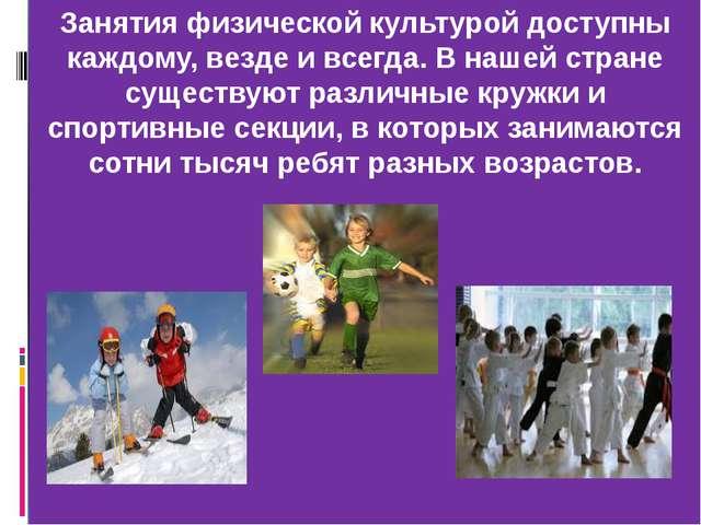 Занятия физической культурой доступны каждому, везде и всегда. В нашей стране...