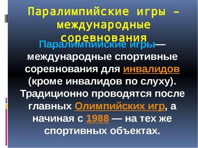 Паралимпийские игры – международные соревнования Паралимпийские игры— междуна...
