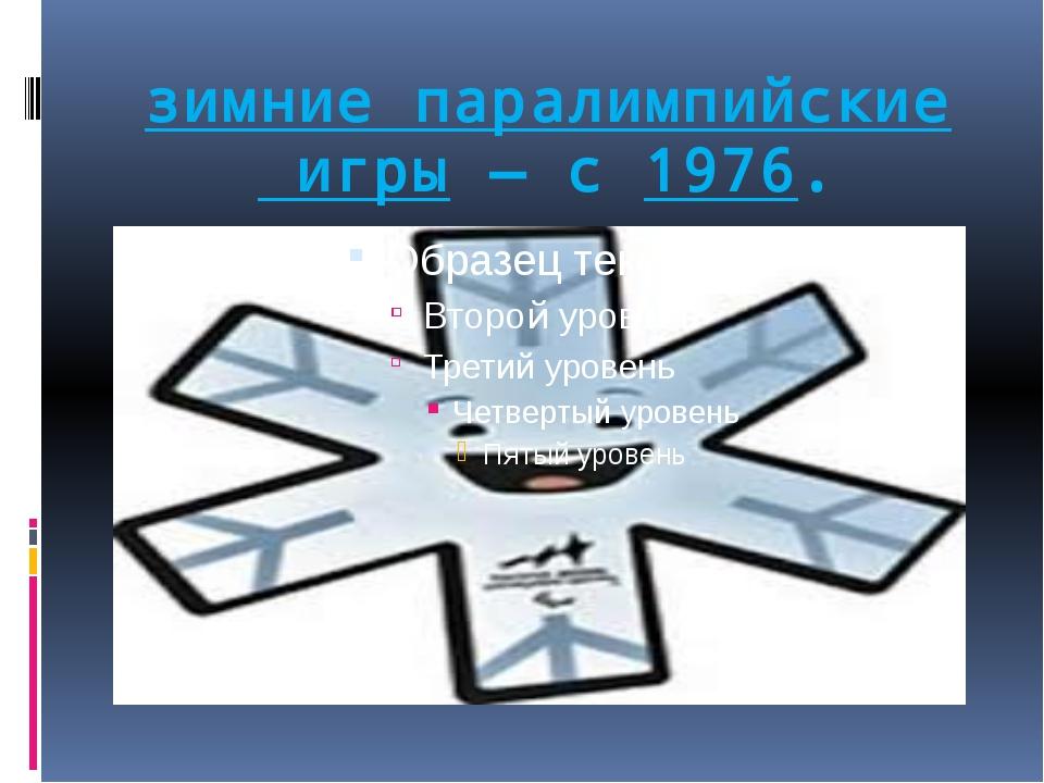 зимние паралимпийские игры— с 1976.