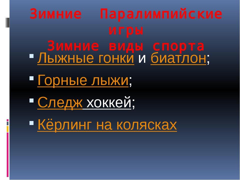 Зимние Паралимпийские игры Зимние виды спорта Лыжные гонки и биатлон; Горные...