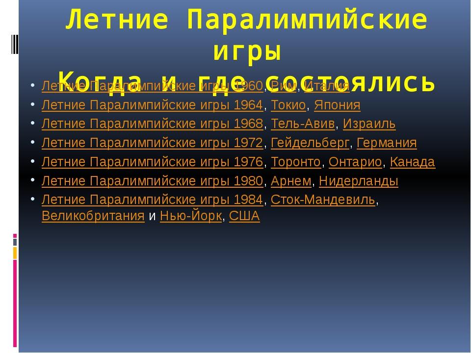 Летние Паралимпийские игры Когда и где состоялись Летние Паралимпийские игры...