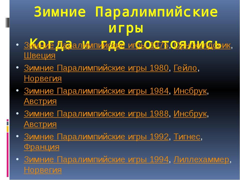 Зимние Паралимпийские игры Когда и где состоялись Зимние Паралимпийские игры...