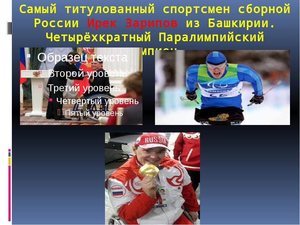 Самый титулованный спортсмен сборной России Ирек Зарипов из Башкирии. Четырёх...