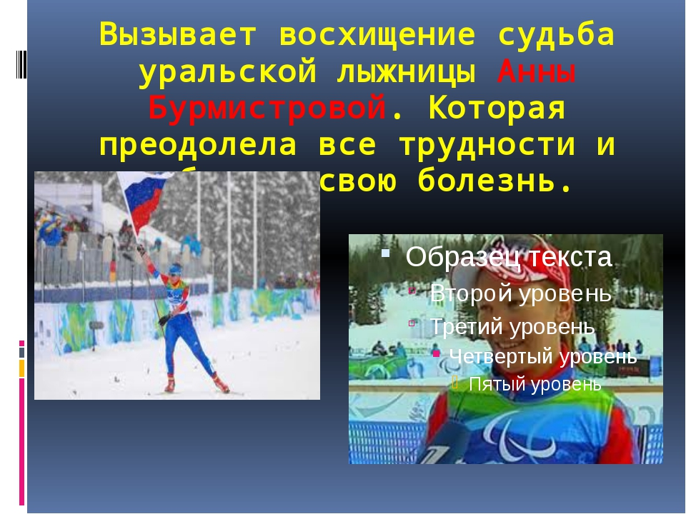 Вызывает восхищение судьба уральской лыжницы Анны Бурмистровой. Которая преод...