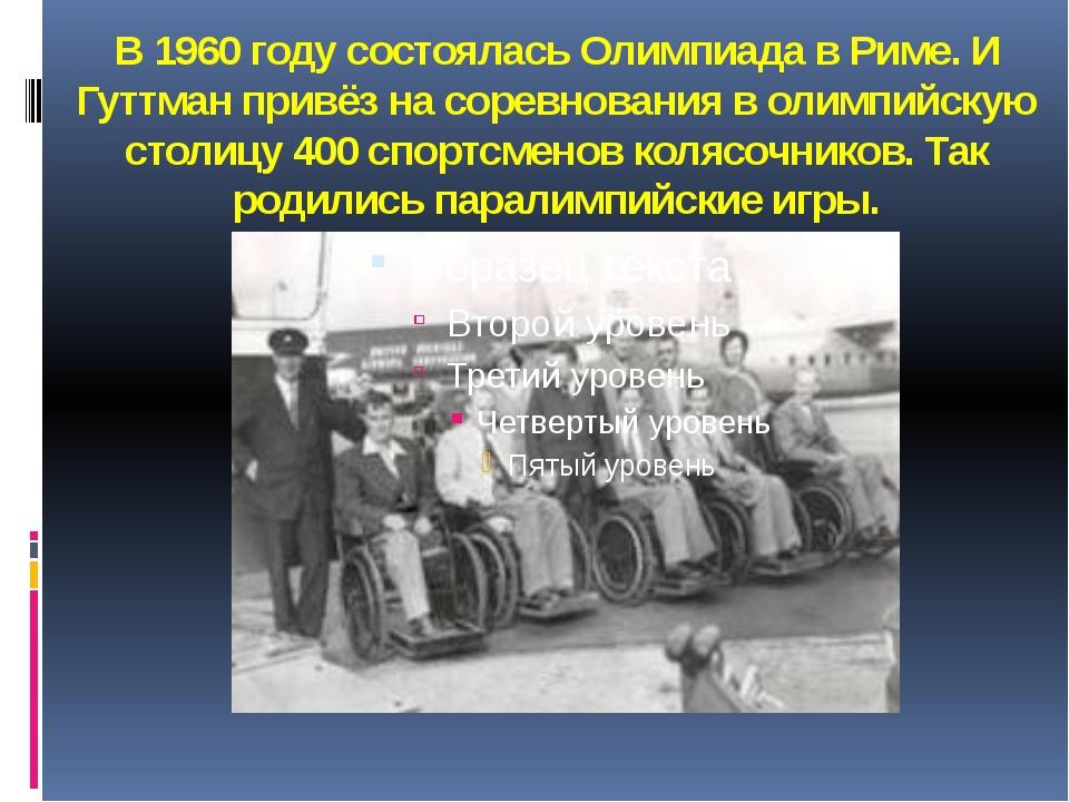 В 1960 году состоялась Олимпиада в Риме. И Гуттман привёз на соревнования в о...