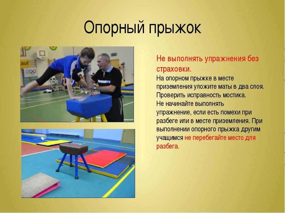 назначению термобелье план конспект по гимнастике равновесие вариант