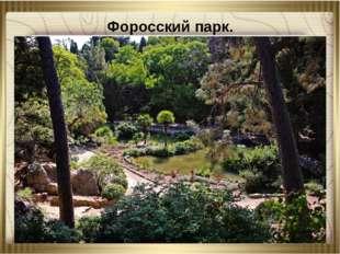 Форосский парк.