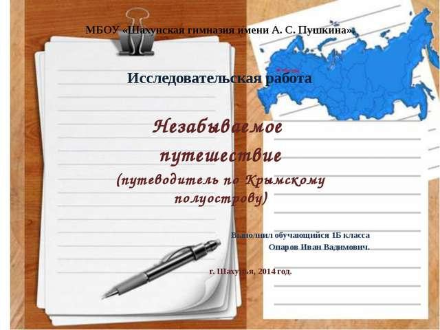 МБОУ «Шахунская гимназия имени А. С. Пушкина». Исследовательская работа Незаб...