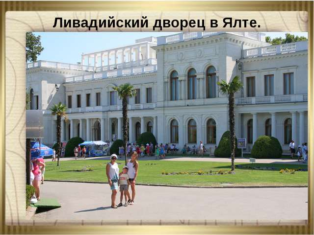 Ливадийский дворец в Ялте.