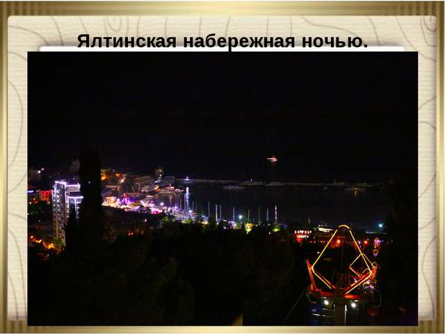 Ялтинская набережная ночью.