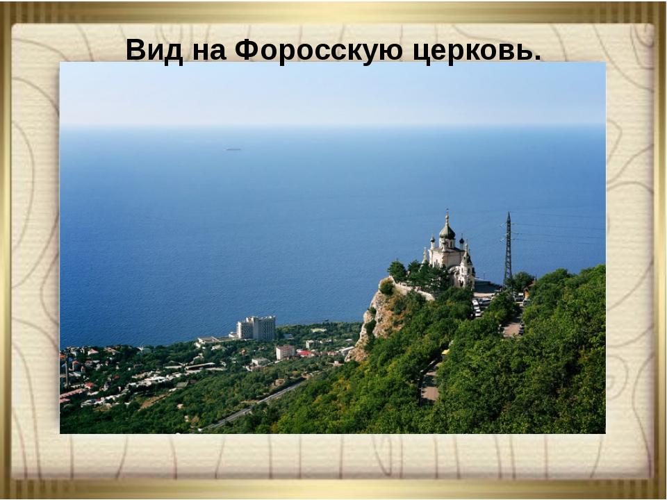 Вид на Форосскую церковь.