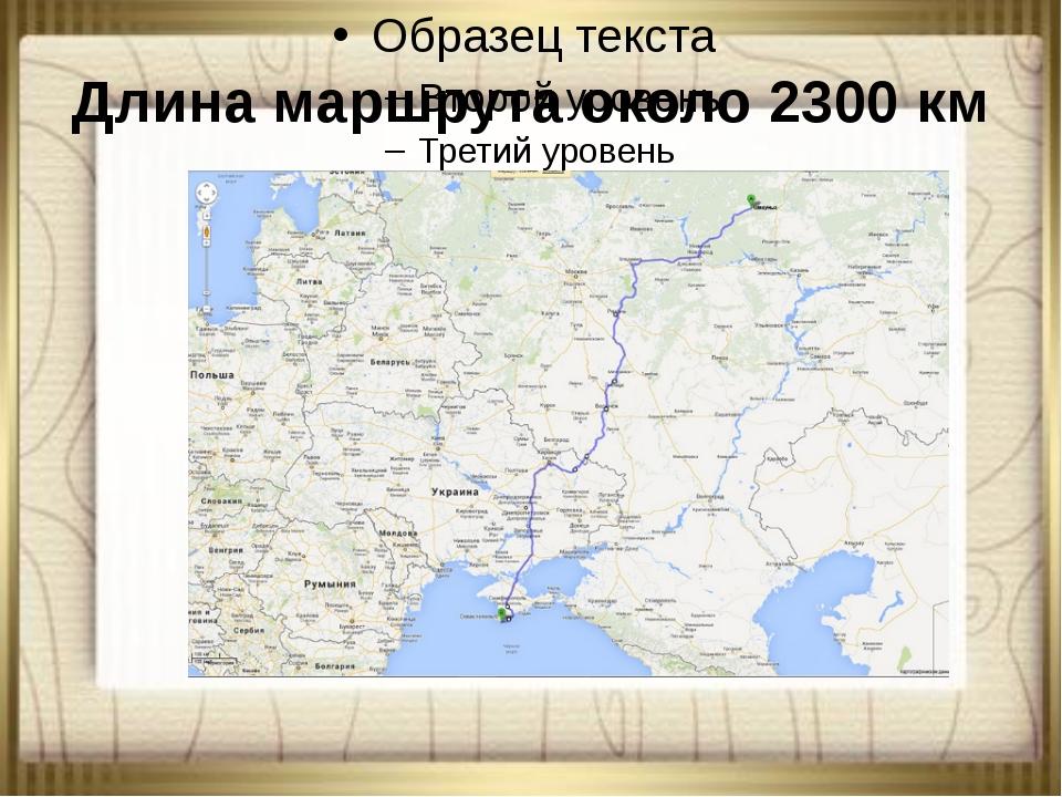 Длина маршрута около 2300 км