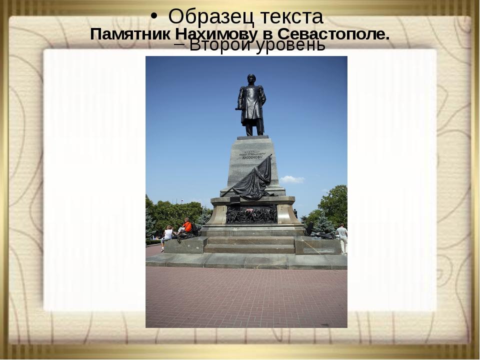Памятник Нахимову в Севастополе.