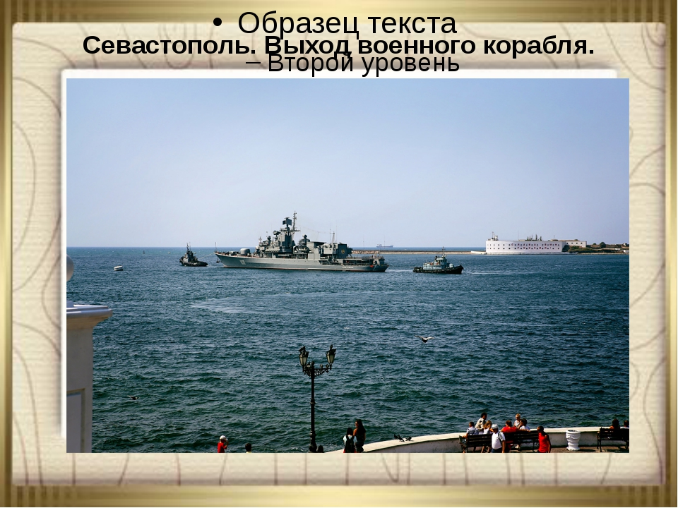 Севастополь. Выход военного корабля.