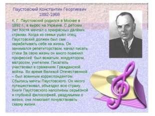 Паустовский Константин Георгиевич 1892-1968 К. Г. Паустовский родился в Москв