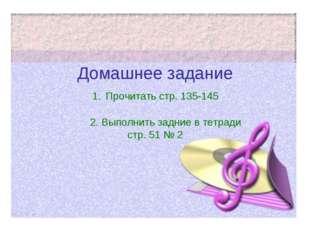 Домашнее задание 1. Прочитать стр. 135-145 2. Выполнить задние в тетради стр