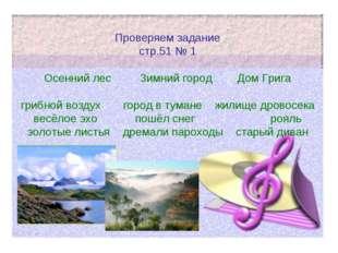 Проверяем задание стр.51 № 1 Осенний лес Зимний город Дом Грига грибной возду