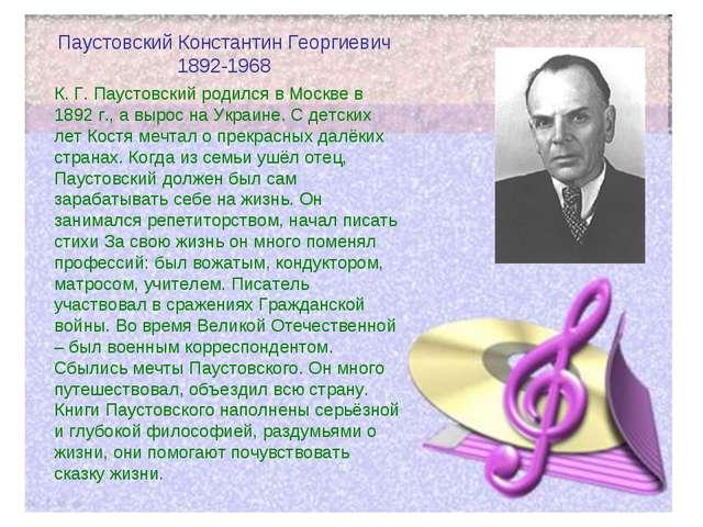 Паустовский Константин Георгиевич 1892-1968 К. Г. Паустовский родился в Москв...