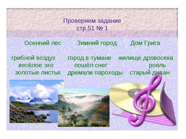 Проверяем задание стр.51 № 1 Осенний лес Зимний город Дом Грига грибной возду...