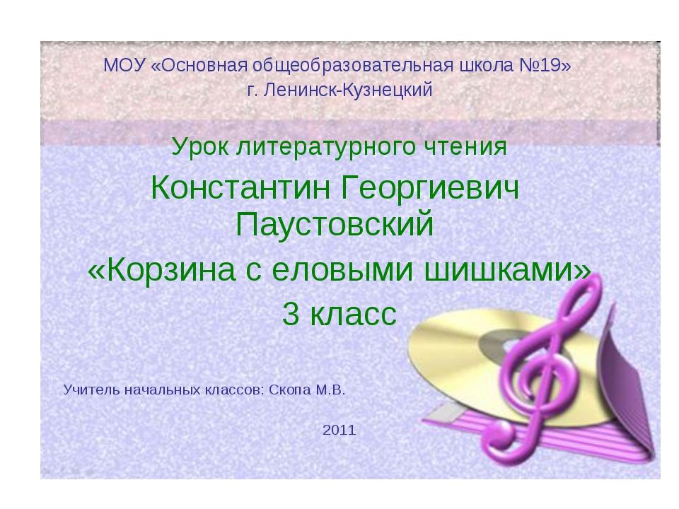 МОУ «Основная общеобразовательная школа №19» г. Ленинск-Кузнецкий Урок литера...
