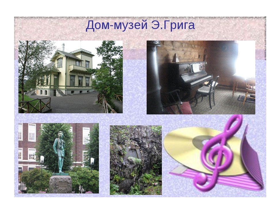 Дом-музей Э.Грига