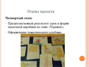 Этапы проекта Четвертый этап: Предполагаемый результат: урок в форме сказочно