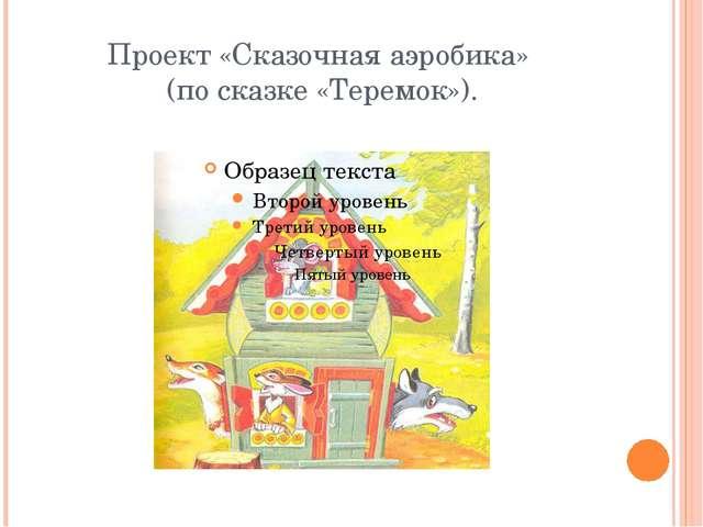 Проект «Сказочная аэробика» (по сказке «Теремок»).
