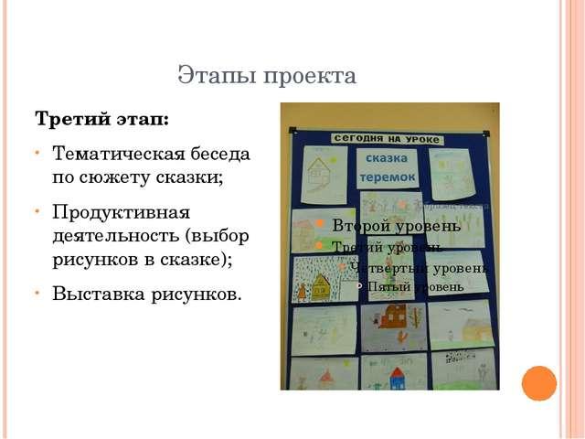 Этапы проекта Третий этап: Тематическая беседа по сюжету сказки; Продуктивная...
