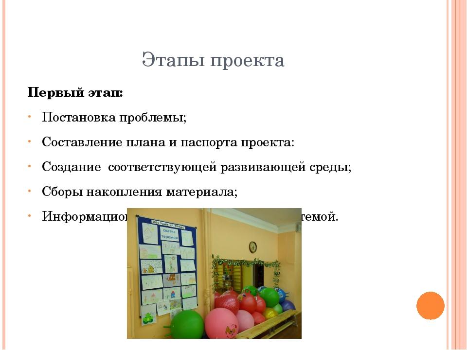 Этапы проекта Первый этап: Постановка проблемы; Составление плана и паспорта...