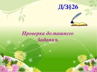Проверка домашнего Задания. Д/З§26