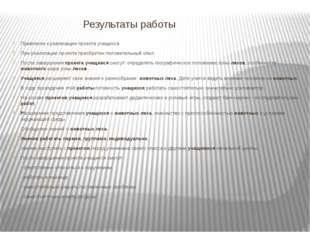 Результаты работы Привлекли к реализации проекта учащихся. При реализации пр